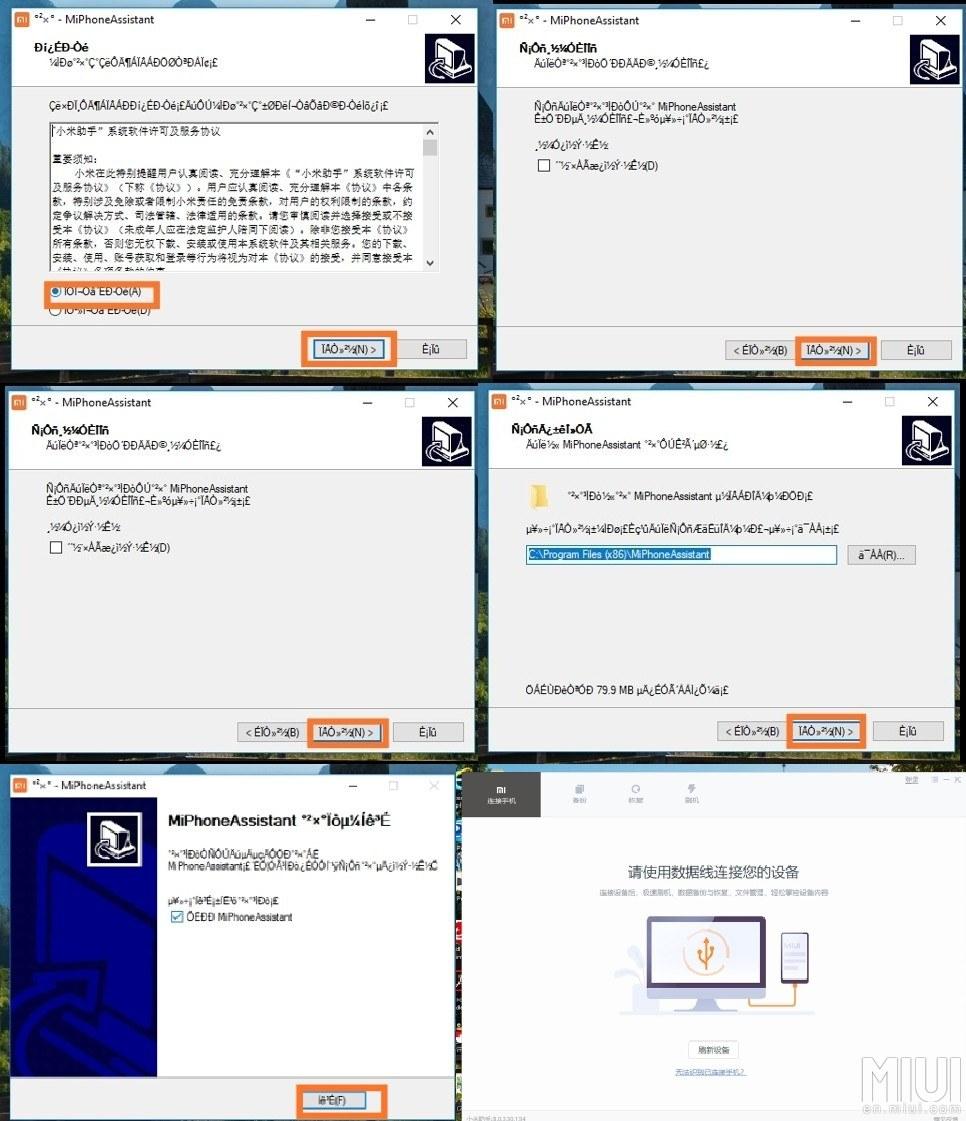 Xiaomi Rilis Mi PC Suite 3.0 Beta